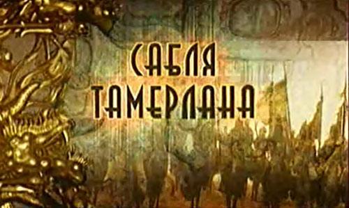 Пропавшие реликвии Тамерлана