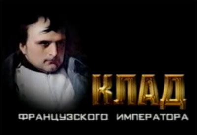 Документальный фильм про клад Наполеона