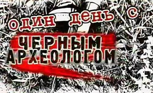 Видео о черных археологах