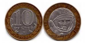 """Про юбилейную монету 10 рублей 2001 г. """"Гагарин"""""""