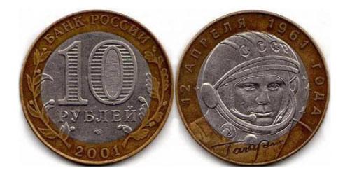 Юрий гагарин монеты цена оао ммм