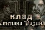 Фильм про клады Степана Разина