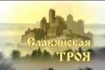 Первая столица Руси
