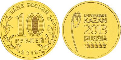 """Юбилейная монета 10 рублей """"Логотип и эмблема Универсиады"""", 2013 год."""