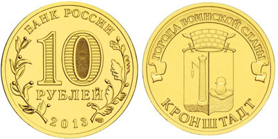 "Юбилейная монета 10 рублей ""Кронштадт"", 2013 год"