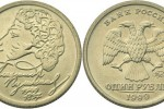 "юбилейная монета 1 рубль ""Пушкин"", 1999 г."