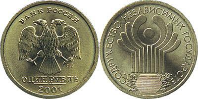 """Юбилейная монета 1 рубль """"Содружество независимых государств"""", 2001 г."""
