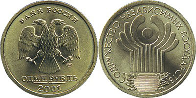 1 рубль 2001 цена coin niue