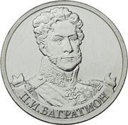Юбилейные монеты 2 рубля (Багратион), 2012 г.