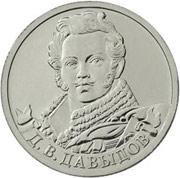 Юбилейные монеты 2 рубля (Давыдов), 2012 г.