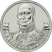 Юбилейные монеты 2 рубля (Барклай де Толли), 2012 г.