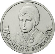 Юбилейные монеты 2 рубля (Кожина), 2012 г.