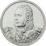 """Юбилейные монеты 2 рубля """"Кутузов"""", 2012 г."""