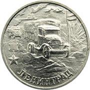 Юбилейные монеты 2 рубля (Ленинград), 2000 г.