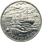 Юбилейные монеты 2 рубля (Мурманск), 2000 г.