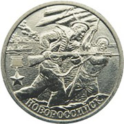 Юбилейные монеты 2 рубля (Новороссийск), 2000 г.