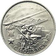 Юбилейные монеты 2 рубля (Смоленск), 2000 г.