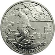 Юбилейные монеты 2 рубля (Сталинград), 2000 г.