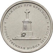 Юбилейные монеты 5 рублей 2012 г. (Битва при Красном)
