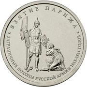 Юбилейные монеты 5 рублей 2012 г. Взятие Парижа