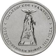 Юбилейные монеты 5 рублей 2012 г. (Смоленское сражение)