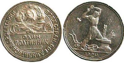 """Серебреная монета номиналом """"Один полтинник"""" 1924 года"""