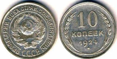 Серебряные монет номиналом 10 копеек 1924 года
