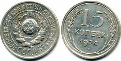 Серебряные монет номиналом 15копеек 1924 года