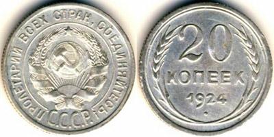 Серебряные монет номиналом 20 копеек 1924 года