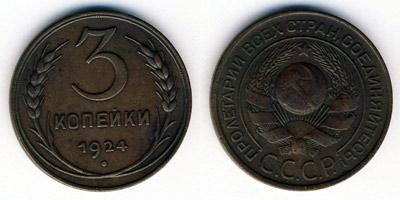 Монета 1924 года номиналом 3 копейки