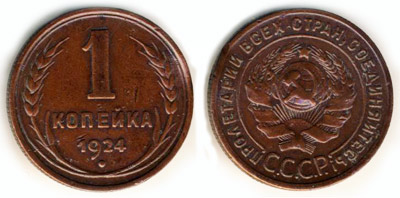 Монета 1924 года номиналом 1 копейка