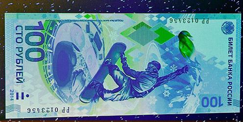 Юбилейная банкнота 100 рублей «Сочи-2014»