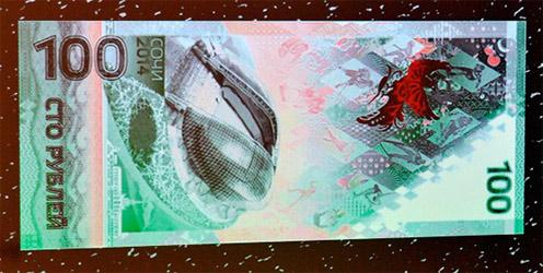 yubilejnaya-banknota-100-rublej-sochi-2014