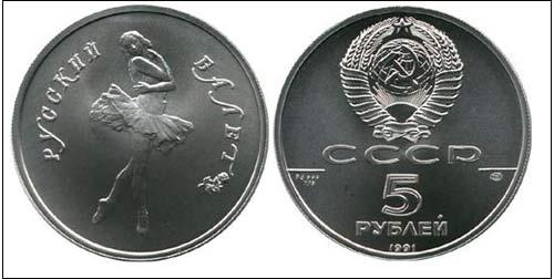 Юбилейные 5 рублей, СССР