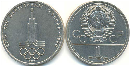 Юбилейные монеты ссср олимпиада монета 1812 1 рубль цена