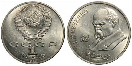 Монеты советские рубли юбилейные копейка 1793 года цена