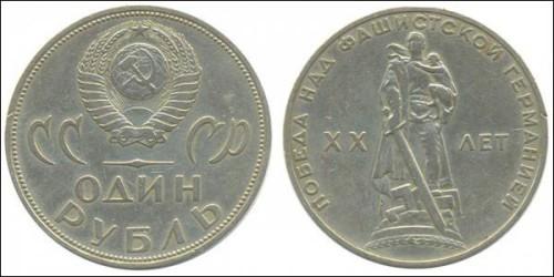 1 рубль 1965 года, юбилейный СССР