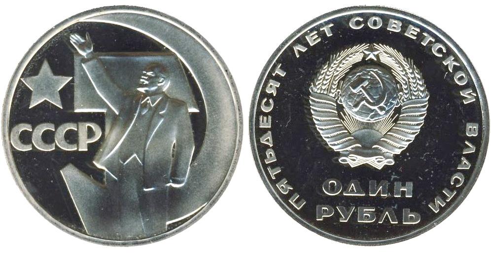 1 рубль 1917 1967 года цена d100m принтер