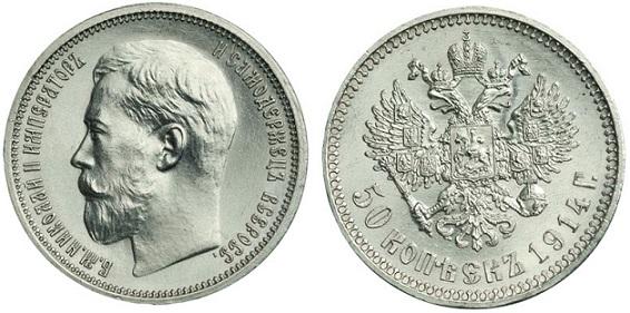 50 копеек 1914 быдгощский канал