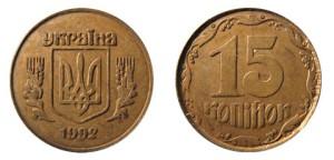 15 копеек Украина 1992г