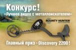 Конкурс - «Лучшее видео с металлоискателем»!