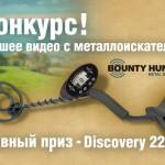 Внимание конкурс — «Лучшее видео с металлоискателем»!