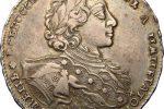 Рубль 1723 года