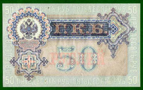 Банкнота царской России