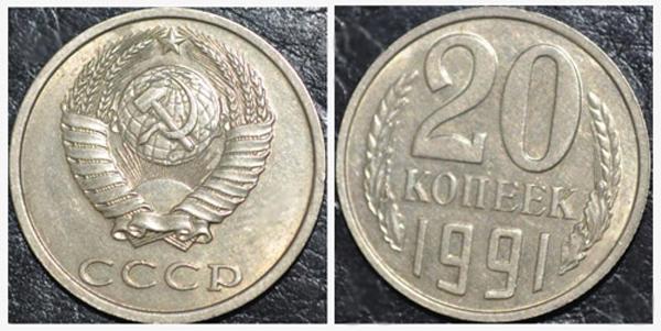 Монета номиналом 20 коп