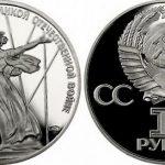 Юбилейный 1 рубль 1975 г. – «30 лет Победы»