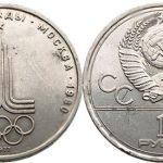 Памятная монета СССР 1 рубль 1977 года  — «Игры XXII Олимпиады -80»