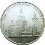 1 рубль 1979 года  — «Игры XXII Олимпиады -80» . МГУ