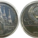 1 рубль 1978 года  — «Олимпиада -80»Кремль