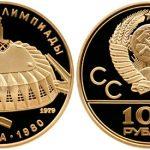 Золотые монеты СССР 1979 — «Олимпиада – 80»